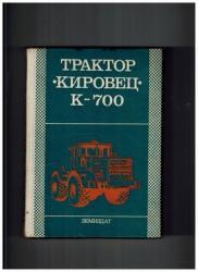 трактор КИРОВЕЦ К - 700 - техническа документация  01_1516032278