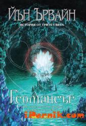 Геомансър – първа книга