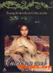 Само за теб + CD/ Българска женска любовна лирика 1361814290
