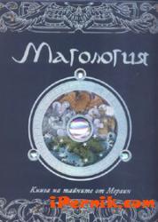 Магология. Книга на тайните от Мерлин 1361987912