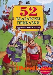 52 български приказки с любими приказни герои 1362054752