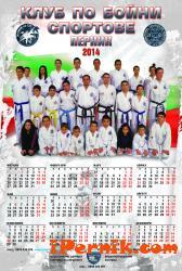 Календар на КБСП Таекуондо Перник за 2014 година 1391684367