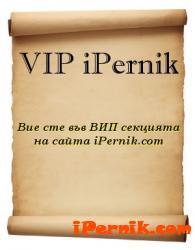 ВИП Абонамент към iPernik 1368720400