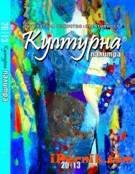 Списание- алманах КУЛТУРНА ПАЛИТРА бр. 3-4 година ІІ 2013 1369422269