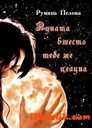 Луната вместо тебе ме целуна 1412959639