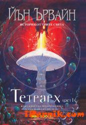 Тетрарх част 1 – втора книга