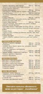 РЕСТОРАНТ КАЗАБЛАНКА ОБЕДНО МЕНЮ /Понеделник 09.02.2015г/ 02_1423470628