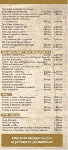 РЕСТОРАНТ КАЗАБЛАНКА ОБЕДНО МЕНЮ /Четвъртък 29.01.2015/ 01_1422518300