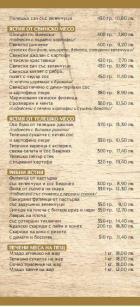 РЕСТОРАНТ КАЗАБЛАНКА ОБЕДНО МЕНЮ /Сряда 07.01.2015г/ 01_1420619005