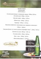 РЕСТОРАНТ КАЗАБЛАНКА ОБЕДНО МЕНЮ /Понеделник 06.07.2015г/ 07_1436158895
