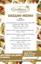 РЕСТОРАНТ КАЗАБЛАНКА ОБЕДНО МЕНЮ /Сряда 26.08.2015г/ 08_1440566998