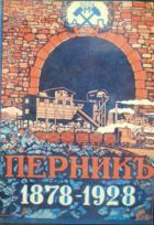 ПерникЪ 1878-1928