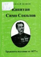 Капитан Симо Соколов, Николай Илиев