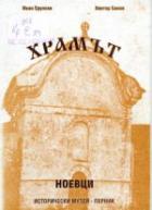Храмът Ноевци