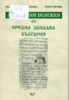 Летоописни бележки от Средна западна България : ХVІ -ХХ в