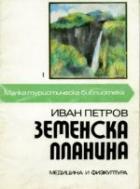 Земенска планина, излиза1986 г.