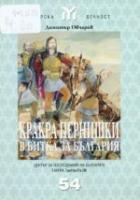 Кракра Пернишки в битка за България